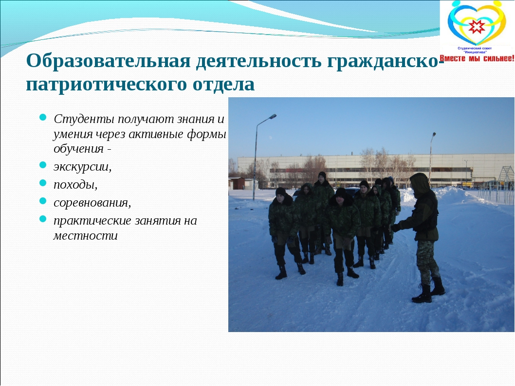 Образовательная деятельность гражданско-патриотического отдела Студенты получ...
