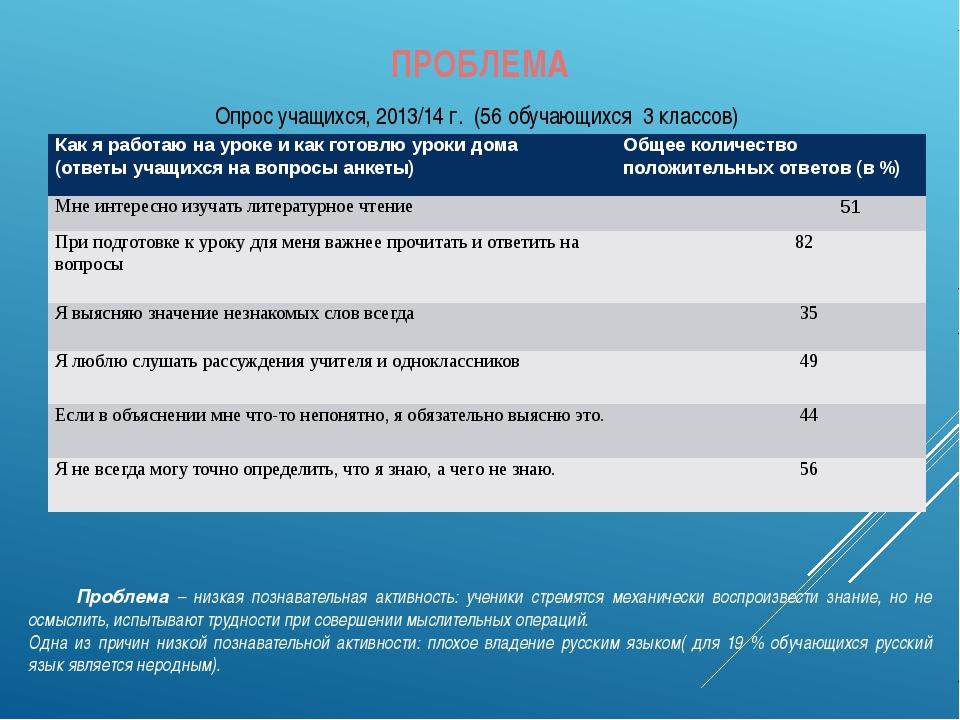 ПРОБЛЕМА Опрос учащихся, 2013/14 г. (56 обучающихся 3 классов) Проблема – ни...