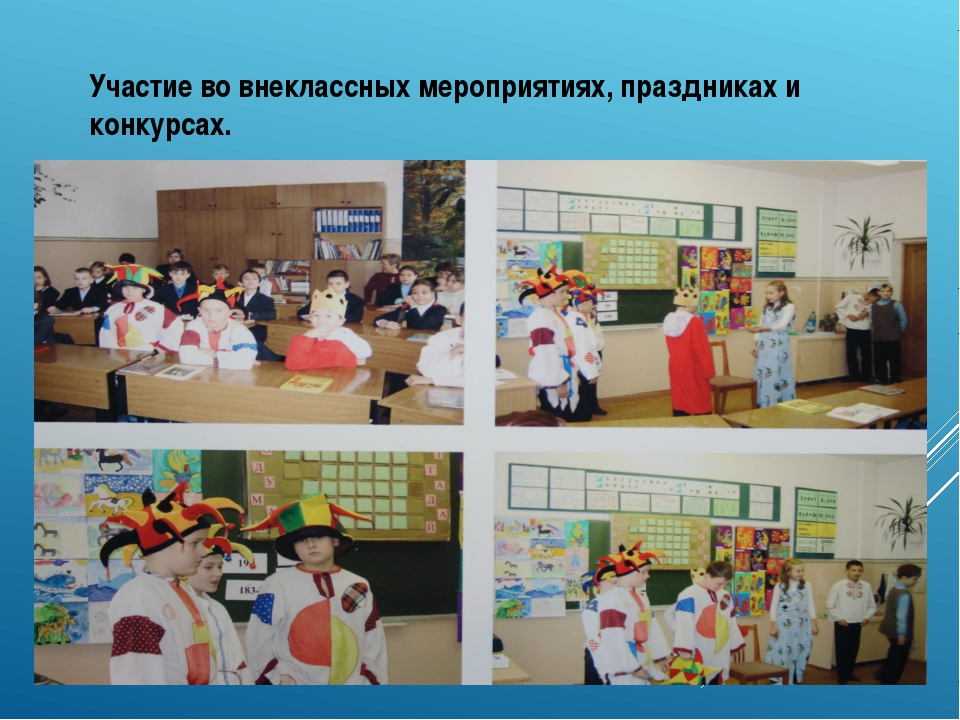 Участие во внеклассных мероприятиях, праздниках и конкурсах.