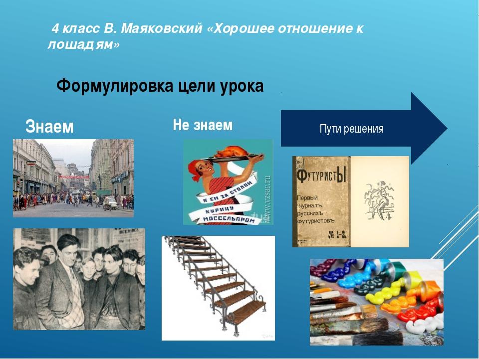 Формулировка цели урока Знаем Не знаем Пути решения 4 класс В. Маяковский «Хо...