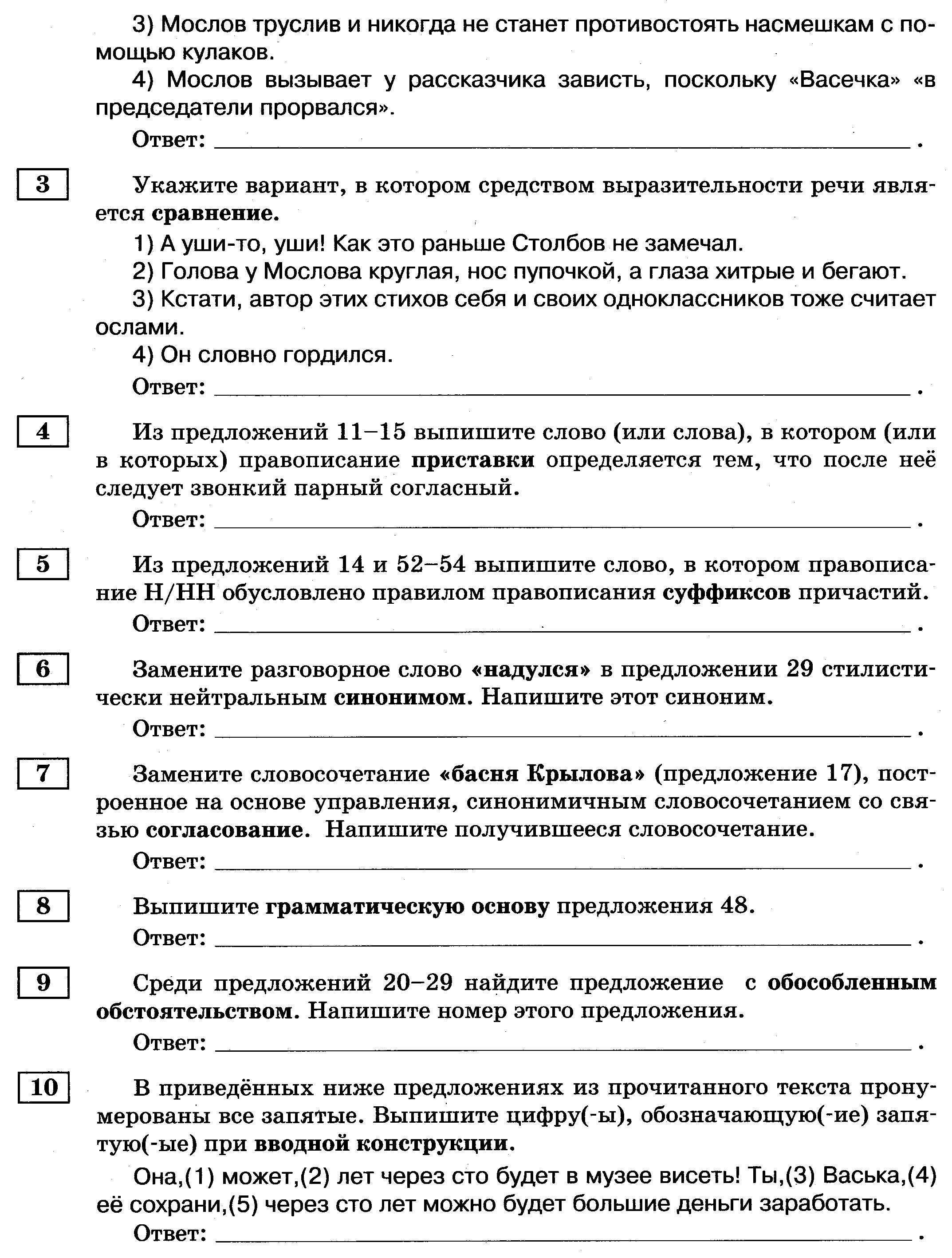 C:\Documents and Settings\Наташа\Рабочий стол\ОГЭ 2016\КИМы Степановой ОГЭ-2016\img296.jpg