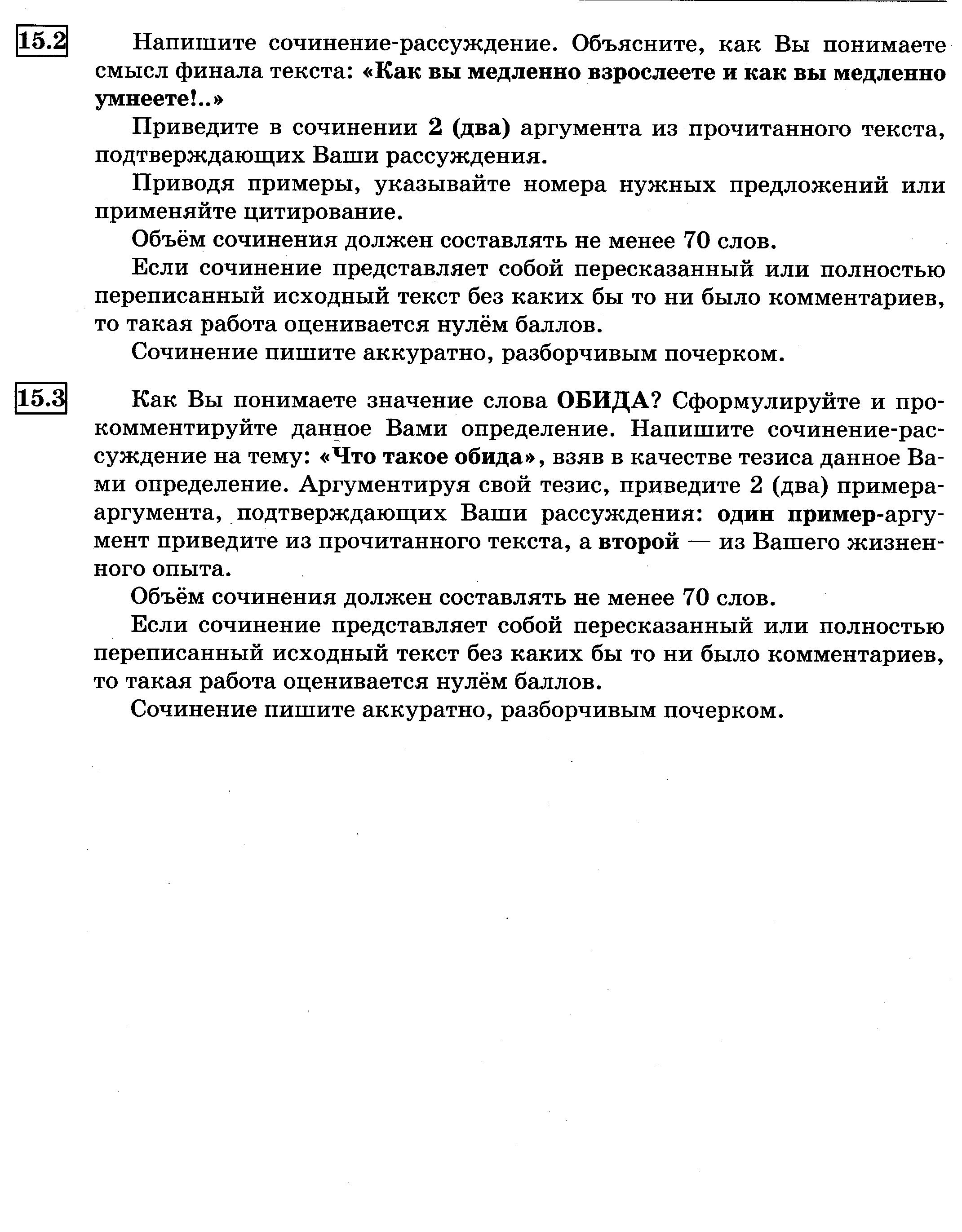 C:\Documents and Settings\Наташа\Рабочий стол\ОГЭ 2016\КИМы Степановой ОГЭ-2016\img298.jpg