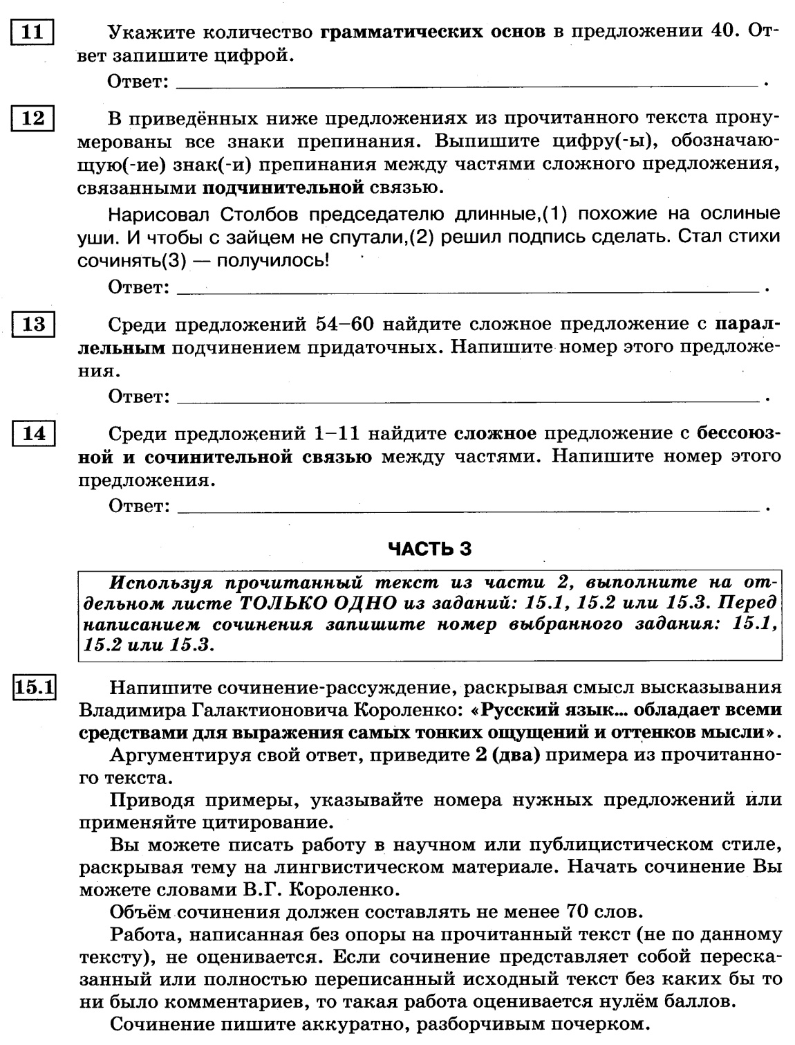 C:\Documents and Settings\Наташа\Рабочий стол\ОГЭ 2016\КИМы Степановой ОГЭ-2016\img297.jpg