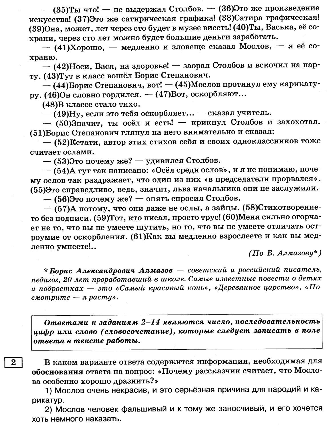 C:\Documents and Settings\Наташа\Рабочий стол\ОГЭ 2016\КИМы Степановой ОГЭ-2016\img295.jpg