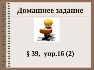 Домашнее задание § 39, упр.16 (2)