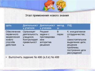 Этап применения нового знания Выполнить задание № 486 (а,б,в) № 488 цель Деят
