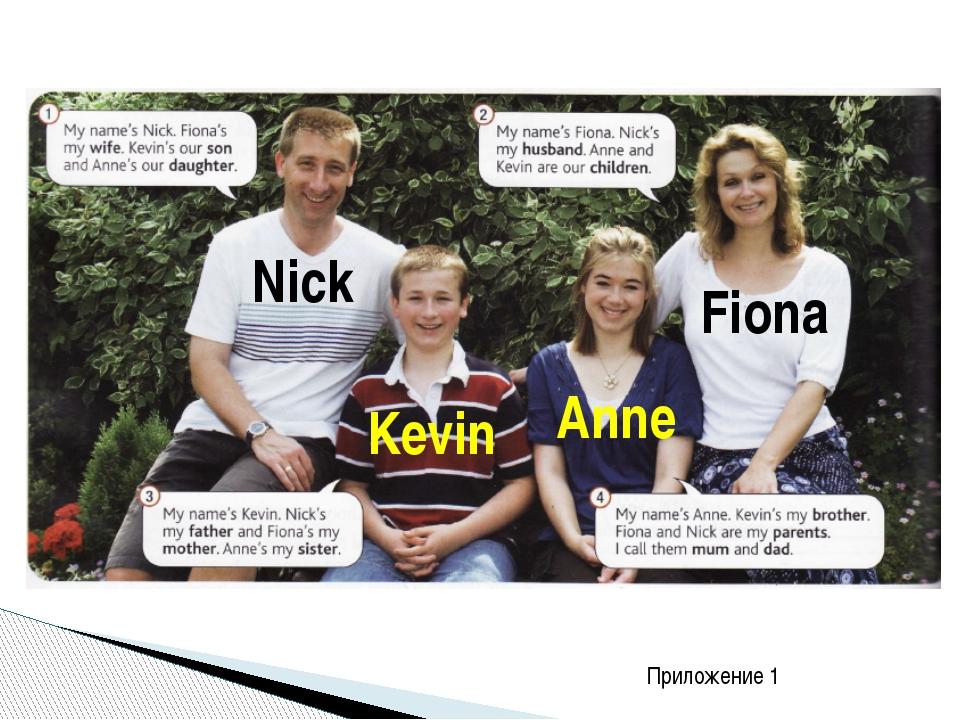 Nick Fiona Kevin Anne Приложение 1