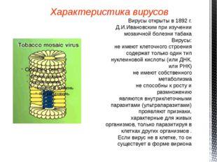Характеристика вирусов Вирусы открыты в 1892 г. Д.И.Ивановским при изучении м