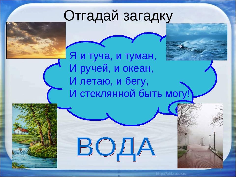 Отгадай загадку 09.10.14 * Я и туча, и туман, И ручей, и океан, И летаю, и бе...