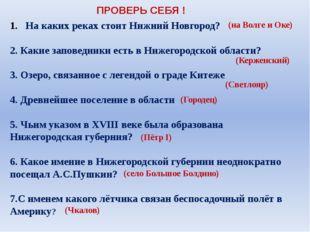 На каких реках стоит Нижний Новгород? 2. Какие заповедники есть в Нижегородск