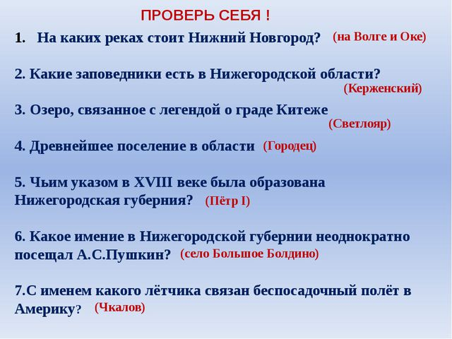 На каких реках стоит Нижний Новгород? 2. Какие заповедники есть в Нижегородск...