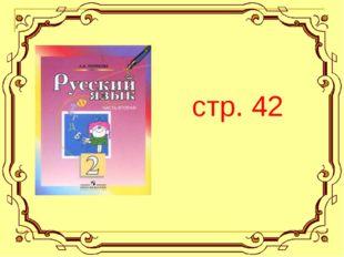 стр. 42