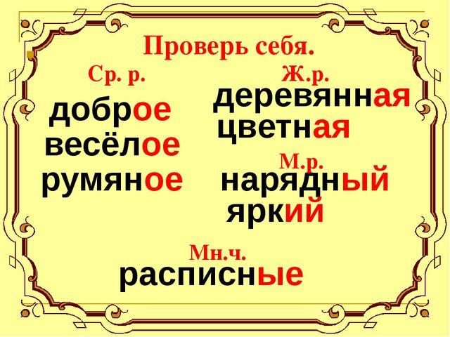 Ср. р. Ж.р. деревянная доброе румяное весёлое расписные нарядный яркий цветна...