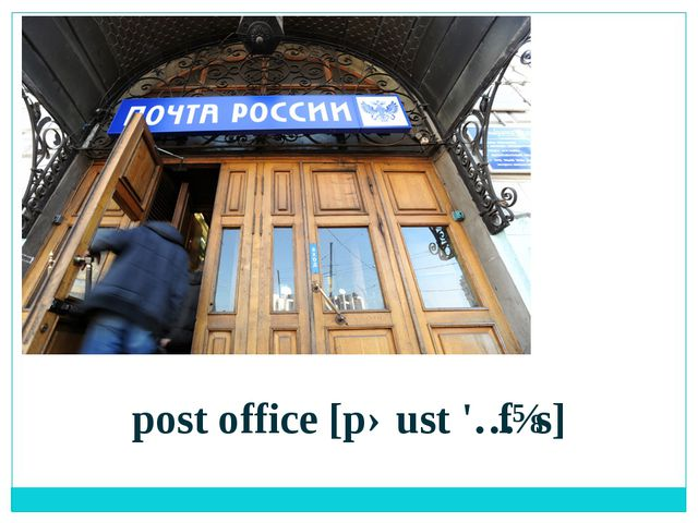 post office [pəust 'ɔfɪs]