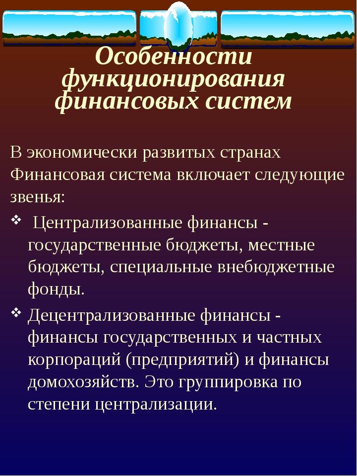 Особенности функционирования финансовых систем В экономически развитых стран...