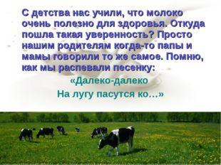 С детства нас учили, что молоко очень полезно для здоровья. Откуда пошла так
