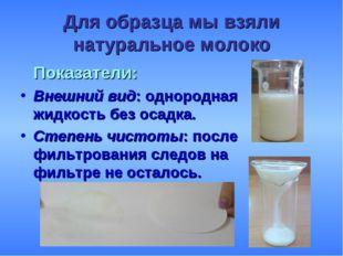Для образца мы взяли натуральное молоко Показатели: Внешний вид: однородная