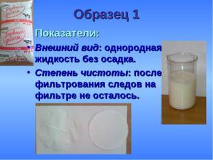Образец 1 Показатели: Внешний вид: однородная жидкость без осадка. Степень ч