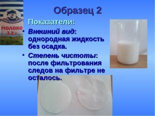 Образец 2 Показатели: Внешний вид: однородная жидкость без осадка. Степень ч