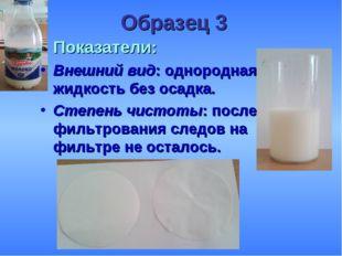 Образец 3 Показатели: Внешний вид: однородная жидкость без осадка. Степень ч