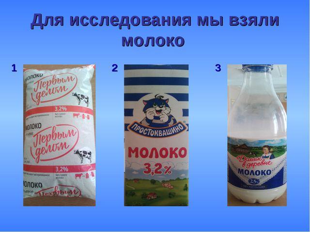 Для исследования мы взяли молоко 1 2 3