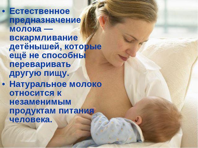 Естественное предназначение молока — вскармливание детёнышей, которые ещё не...
