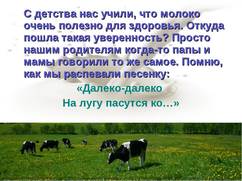 С детства нас учили, что молоко очень полезно для здоровья. Откуда пошла так...