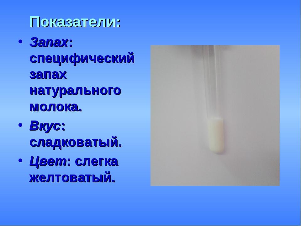 Показатели: Запах: специфический запах натурального молока. Вкус: сладковаты...