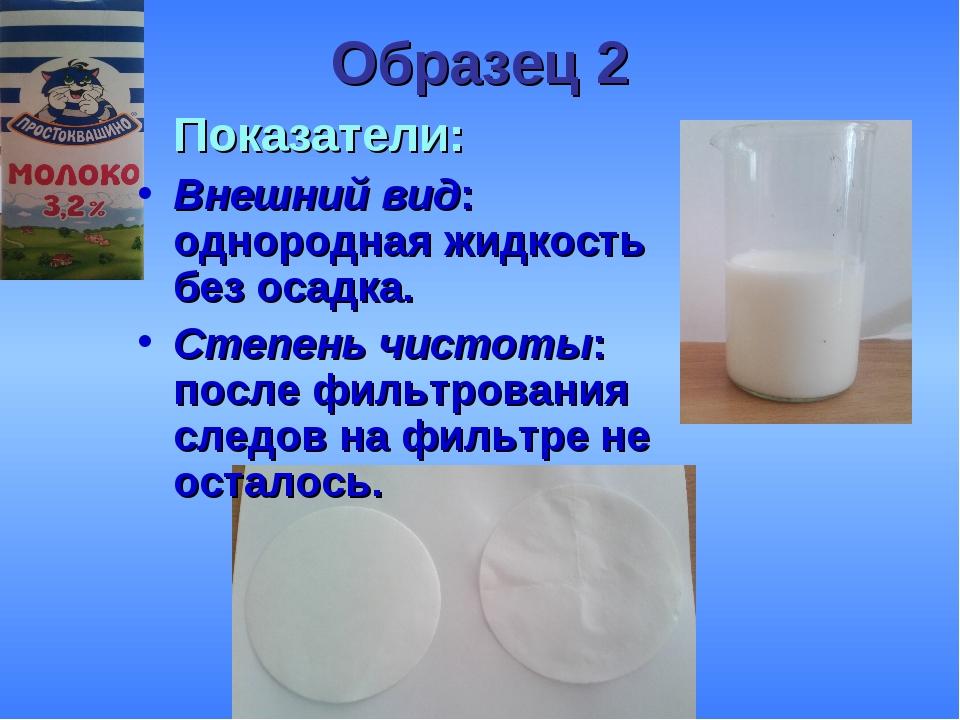 Образец 2 Показатели: Внешний вид: однородная жидкость без осадка. Степень ч...