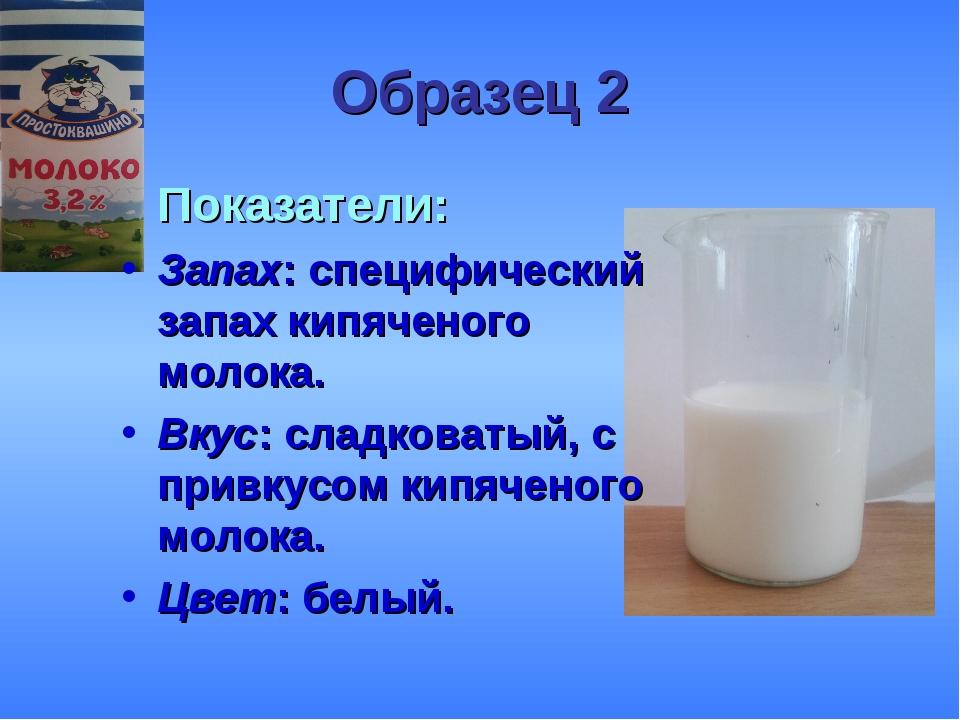Образец 2 Показатели: Запах: специфический запах кипяченого молока. Вкус: сл...