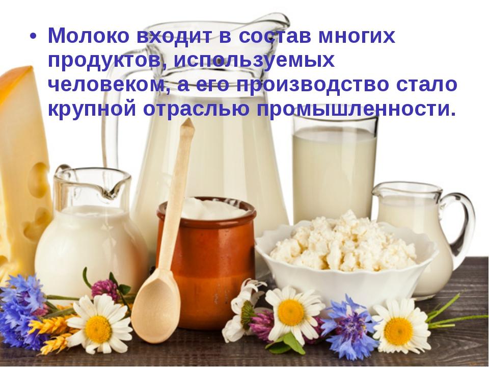 Молоко входит в состав многих продуктов, используемых человеком, а его произв...