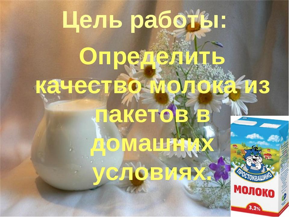 Цель работы: Определить качество молока из пакетов в домашних условиях.