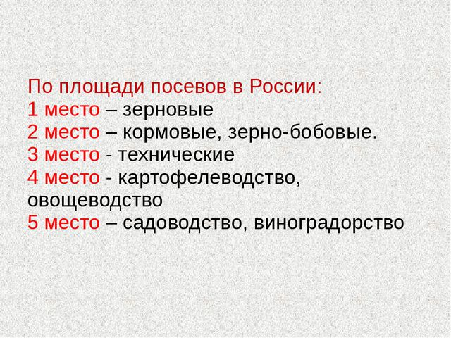 По площади посевов в России: 1 место – зерновые 2 место – кормовые, зерно-бо...