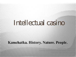 Intellectual casino Kamchatka. History. Nature. People. Викторину составила у