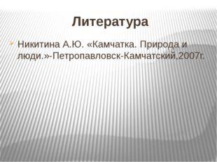 Литература Никитина А.Ю. «Камчатка. Природа и люди.»-Петропавловск-Камчатский