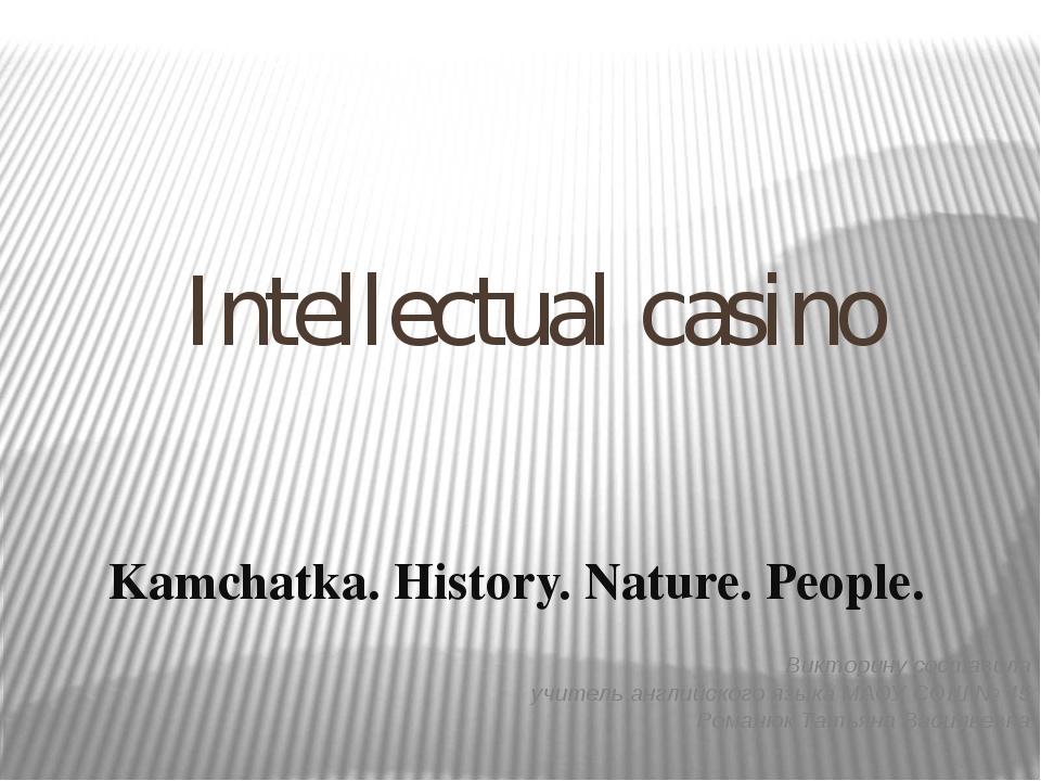 Intellectual casino Kamchatka. History. Nature. People. Викторину составила у...