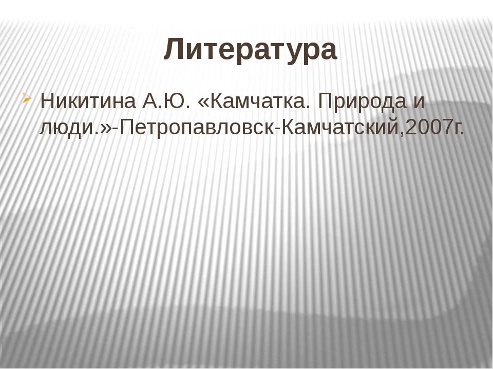 Литература Никитина А.Ю. «Камчатка. Природа и люди.»-Петропавловск-Камчатский...