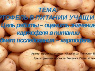 ТЕМА: КАРТОФЕЛЬ В ПИТАНИИ УЧАЩИХСЯ Цель работы – оценить значение картофеля в