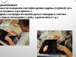 Способ приготовления: На вымытом очищенном картофеле делаем надрезы (глубиной