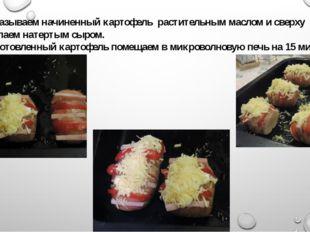3) Смазываем начиненный картофель растительным маслом и сверху посыпаем натер
