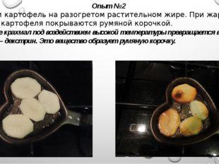 Опыт № 2 Обжарим картофель на разогретом растительном жире. При жарке ломтики