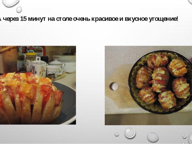 А через 15 минут на столе очень красивое и вкусное угощение!