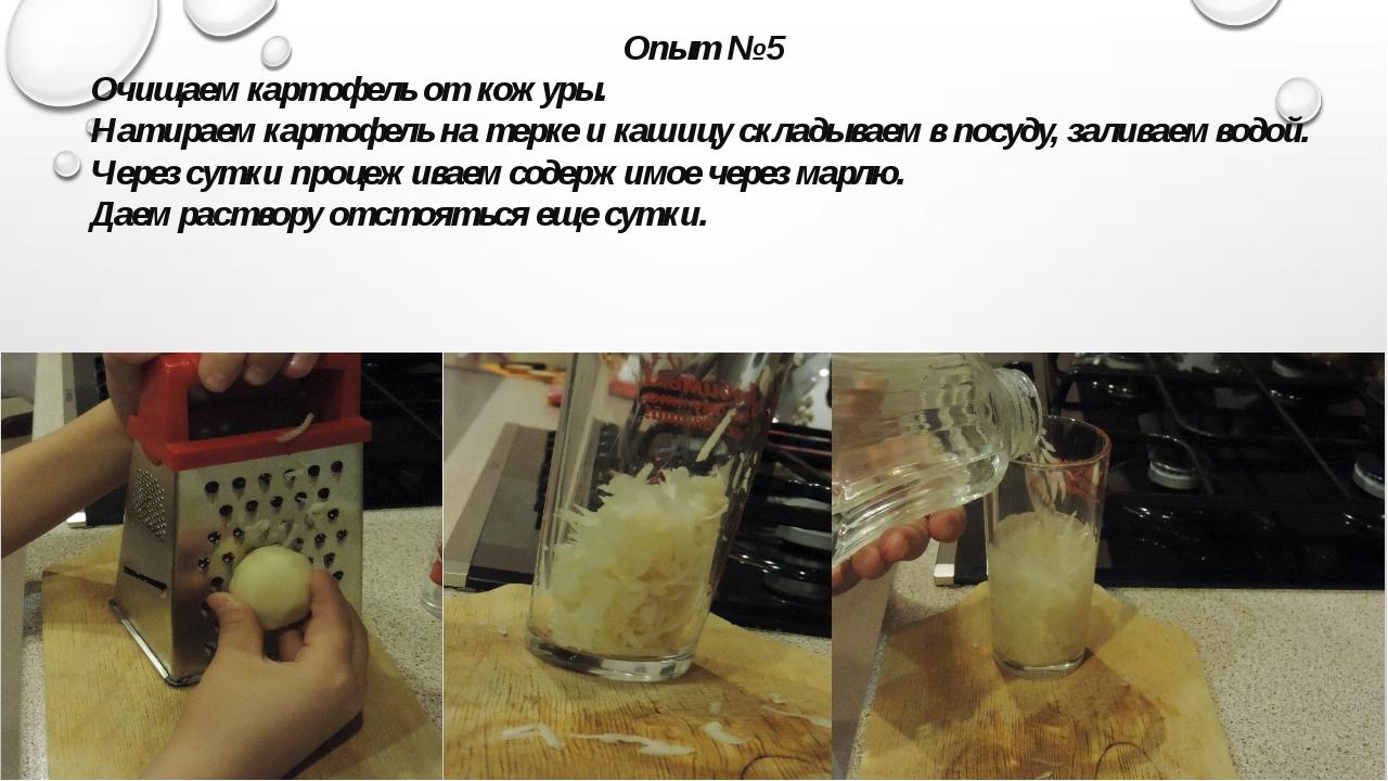 Опыт № 5 Очищаем картофель от кожуры. Натираем картофель на терке и кашицу ск...