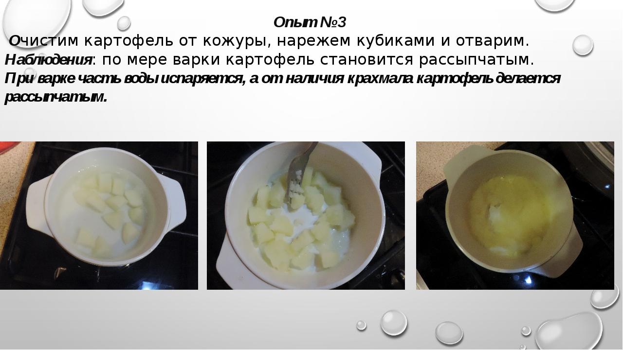 Опыт № 3 Очистим картофель от кожуры, нарежем кубиками и отварим. Наблюдения:...
