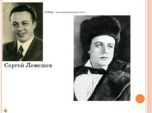 тенор – высокий мужской голос. Сергей Лемешев