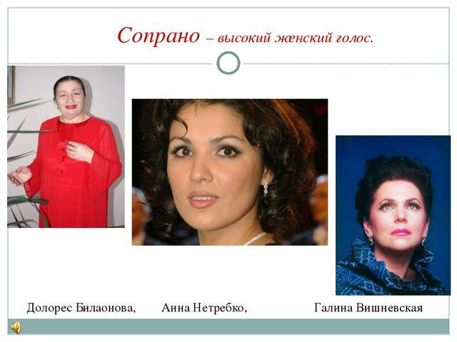 Сопрано – высокий женский голос. Долорес Билаонова, Анна Нетребко, Галина Ви...