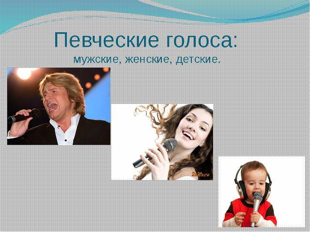 Певческие голоса: мужские, женские, детские.