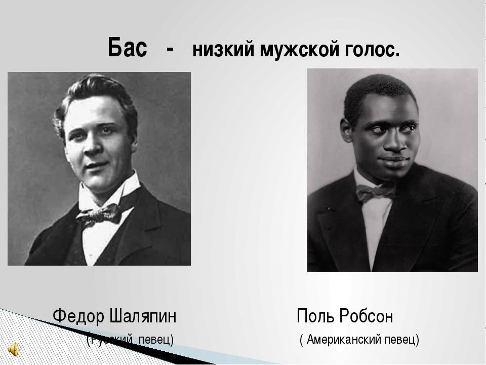 Бас - низкий мужской голос. Федор Шаляпин Поль Робсон (Русский певец) ( Амери...