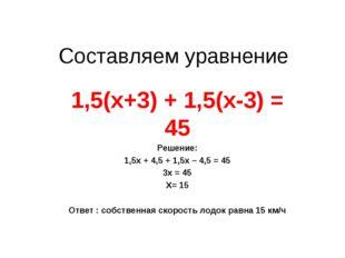 Cоставляем уравнение 1,5(х+3) + 1,5(х-3) = 45 Решение: 1,5х + 4,5 + 1,5х – 4,