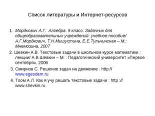Список литературы и Интернет-ресурсов 1. Мордкович А.Г. Алгебра. 9 класс. Зад